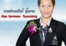 นางสาววรนันท์ ตุ้มฉาย นักเรียนชั้น ม.6/5 เป็นตัวแทนนักกีฬาทีมชาติไทย เข้าร่วมการแข่งขันกีฬาระบำใต้น้ำ ณ สระว่ายน้ำสวนสาธารณะเกาลูน ฮ่องกง