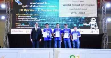 การแข่งขัน WRO 2018 สนามชิงชนะเลิศประเทศไทย