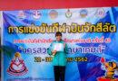 """การแข่งขันกีฬาปันจักสีลัต กีฬานักเรียน นักศึกษาแห่งประเทศไทย ครั้งที่ 40 """"นครสวรรค์ศึกษาเกมส์"""""""