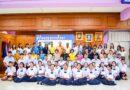 พิธีมอบทุนการศึกษา ประจำปีการศึกษา 2562