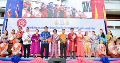 กิจกรรมวันอาเซียน (ASEAN Day)