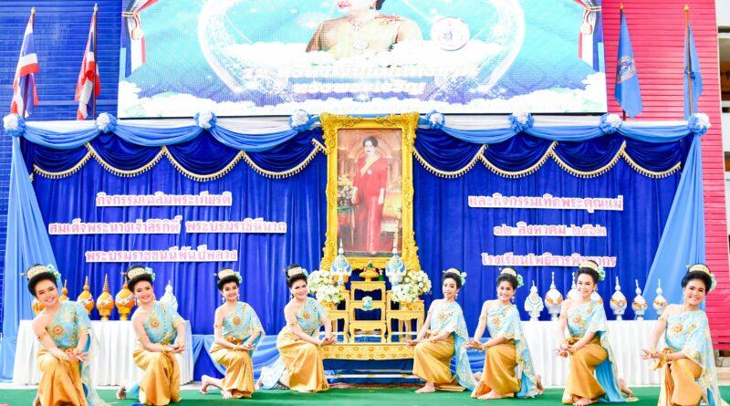 กิจกรรมเฉลิมพระเกียรติสมเด็จพระนางเจ้าสิริกิติ์ พระบรมราชินีนาถ พระบรมราชชนนีพันปีหลวง และกิจกรรมเทิดพระคุณแม่