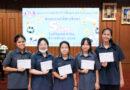 กิจกรรมอบรมนักเรียนเพื่อนที่ปรึกษา (YC: Youth Counselor)