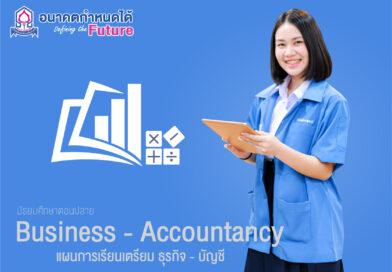 บริหารธุรกิจ-บัญชี