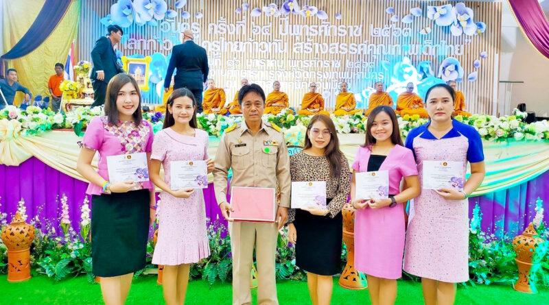 """งานวันครู ครั้งที่ 64 """"โลกก้าวไกล ครูไทยก้าวทัน สร้างสรรค์คุณภาพเด็กไทย"""""""