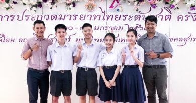 การประกวดมารยาทไทยระดับชาติ ครั้งที่ 3