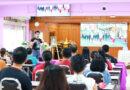 การประชุมโครงการค่ายฝึกทักษะด้านดนตรี เพื่อพัฒนาความรู้ความสามารถของนักเรียน
