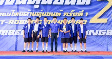 การแข่งขันรายการหุ่นยนต์ พัฒนาศักยภาพเยาวชนไทยด้านหุ่นยนต์ ครั้งที่ 1