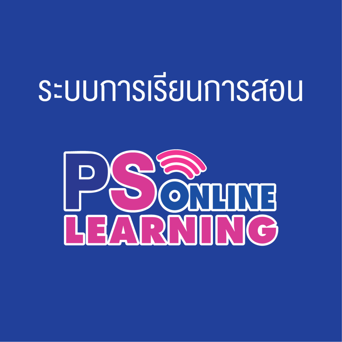 P.S.Online Learning