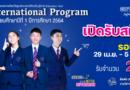 ประกาศรับสมัครนักเรียน ชั้น ม.1 International Program รอบที่ 2