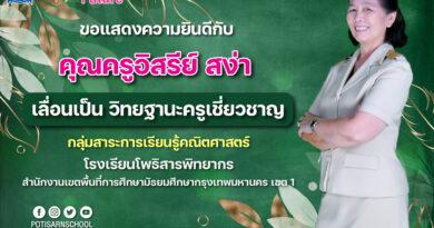 ขอแสดงความยินดีกับ คุณครูอิสรีย์ สง่า ได้เลื่อนวิทยฐานะครู ระดับเชี่ยวชาญ กลุ่มสาระการเรียนรู้คณิตศาสตร์