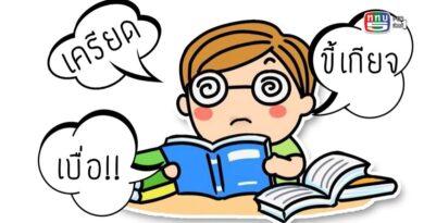 เรียนการสอนออนไลน์ ในระดับมัธยมศึกษา ไม่เบื่อ-ไม่เครียด ที่โรงเรียนโพธิสารพิทยากร
