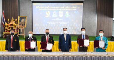 พิธีลงนามบันทึกข้อตกลงความร่วมมือทางวิชาการ (MOU) แผนการเรียนเตรียมแพทย์-เภสัช