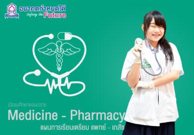 แพทย์-เภสัช