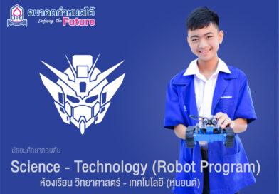 วิทย์-เทคโนโลยี (หุ่นยนต์)