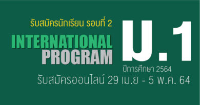 รับสมัคร INTERNATIONAL PROGRAM